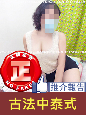 TINGTING_MASSAGE Working Hour:24小時開工