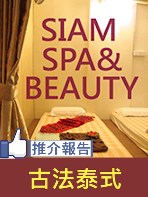 SIAM_THAI_MASSAGE Working Hour:10:00 - 02:00