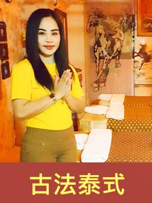 GOOD-THAI-HEALTH Working Hour:11:00 - 03:00
