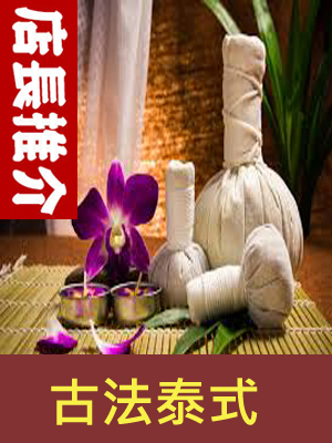 WELCOME_THAI_MASSAGE (ID:13656) $150
