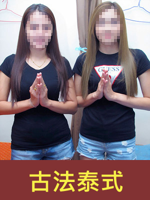 ENJOY THAI MASSAGE既开工时间系:11:00 - 02:00