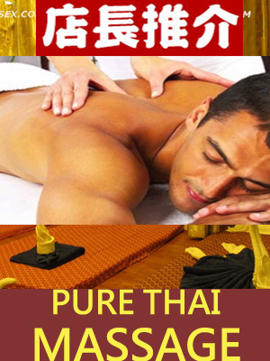 AH PO_THAI_MASSAGE Working Hour:10:00 - 03:00