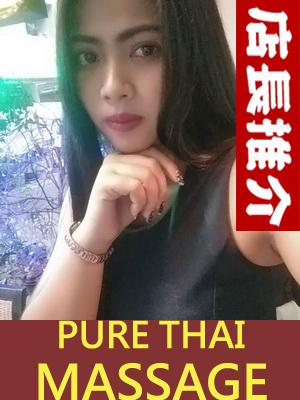NEW THAI MASSAGE  Working Hour:11:00 - 01:30